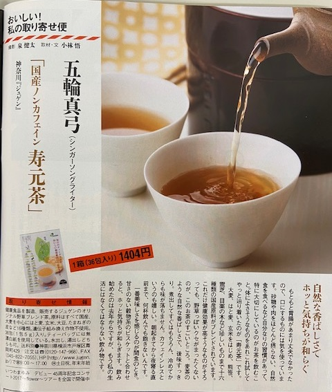 週間文春 寿元茶2